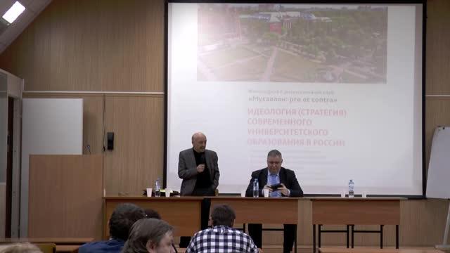 Мусаелян против: идеология (стратегия) современного университетского образования в России